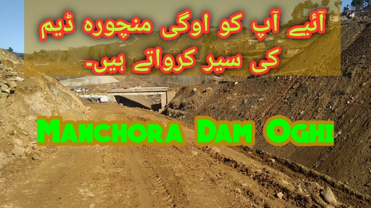 Download Manchora Dam | oghi mansehra