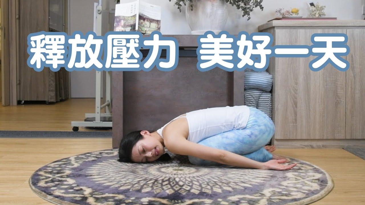 《居家療癒》舒緩緊繃,釋放壓力,身心平衡美好一天|旭亞老師|YogaAsia 亞洲瑜伽