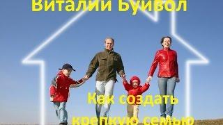 виталий Буйвол. Как создать крепкую семью. Семейные отношения