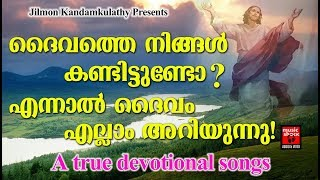Aararinjente # Christian Devotional Songs Malayalam 2019 # Hits Of Joji Johns