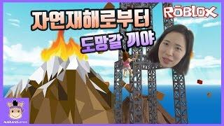 자연재해 서바이벌! 번개 천둥 불을 피하라 (당황주의ㅋ) ♡ 로블록스 추천 게임 Roblox Natural Disaster Survival | 말이야와게임들 MariAndGames
