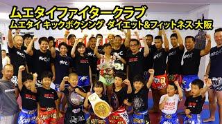 MFC Family training  ムエタイファイタークラブ  ムエタイ キックボクシング  ダイエット&フィットネス 大阪