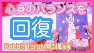 開封動画❤ラビットタロットであなたの心身のバランスを回復するためのメッセージをリーディング🌸The Rabbit Tarot Unboxing🌸 えん🐰