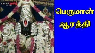 Vengadesa Aarthi   Lord Venkadesa Perumal   Britain Tamil Bhakthi