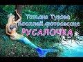Косплей фотосессия Тани Тузовой живой куклы Русской Барби Песня Русалочка в исполнении Тани mp3