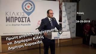 Πρώτη μεγάλη συγκέντρωση του υπ. δήμαρχου Κιλκίς Δημήτρη Κυριακίδη-Eidisis.gr webTV