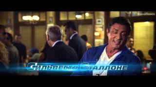 Неудержимые 3 2014 | дублированный трейлер на русском HD