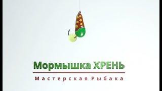 Мормышка Хрень Клещ с Кошачим глазом за 2 минуты