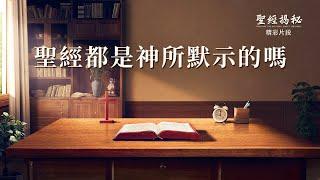 《聖經揭祕》精彩片段:聖經真的都是神所默示的嗎