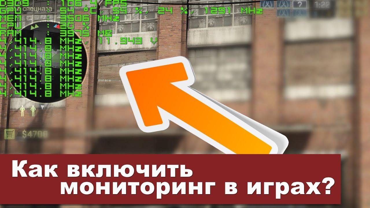 Скачать программу которая показывает fps в играх