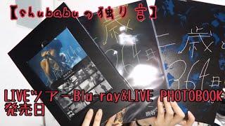 遂に発売日です 渋谷すばるLIVEツアーのLIVE Blu-rayとdocumentary live photo 関ジャニ∞を卒業してから海外に行ってた時からLIVEツアー初日から最終日まで ...