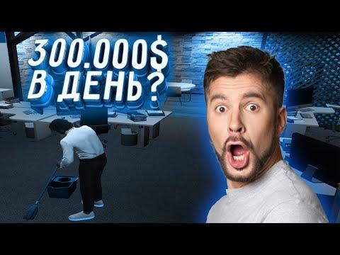 300.000$ В ДЕНЬ ? ЛУЧШАЯ ФРАКЦИЯ НА - MAJESTIC RP GTA 5
