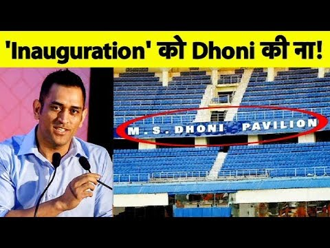 #Viral: MS Dhoni declines invitation to inaugurate the 'Dhoni Pavilion' in Ranchi | Sports Tak Mp3