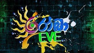 Roba Eve | Madhura Gunawardana 14-06-2018