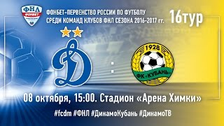 Dynamo Moscow vs Kuban Krasnodar full match