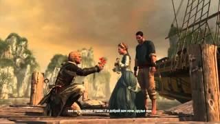 Красивая песня Энн Бонни Assassin's Creed 4: Black Flag в конце игры