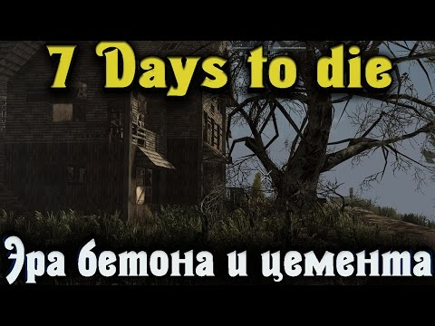 7 Days To Die - Эра цемента и бетона