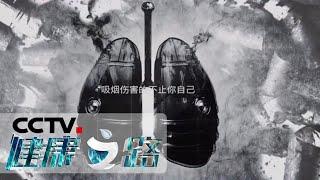 《健康之路》 20200531 快放下你的烟| CCTV科教