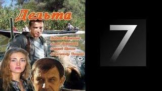 Дельта Рыбнадзор 7 серия (2013) Боевик детектив криминал фильм сериал