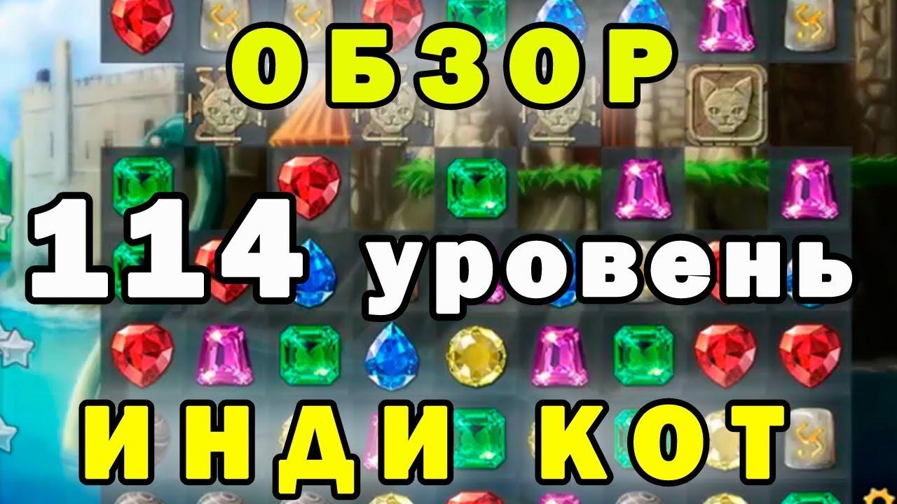 Как пройти уровень 2723 в игре инди кот
