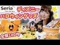 【100均】セリア新商品ディズニーハロウィングッズが最高に可愛い♡購入品紹介!