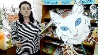 Планета кошек. А. Усачев.  Социальный видеоролик из серии