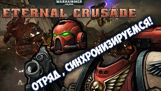 Warhammer 40000 Eternal Crusade - Обзор игры в 2017