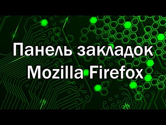 Как зафиксировать панель закладок  Mozilla Firefox?