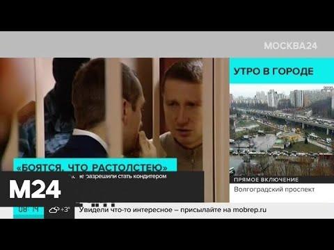 Дмитрию Захарченко не разрешили стать кондитером в колонии - Москва 24