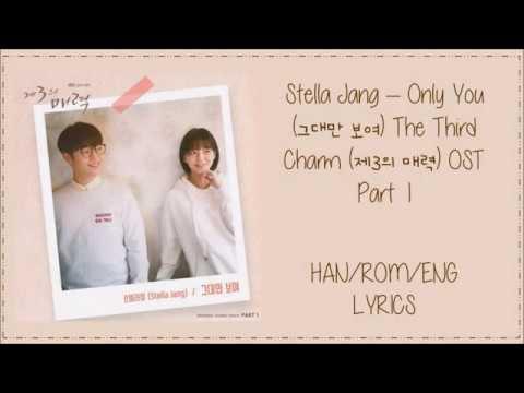 Stella Jang – Only You (그대만 보여) The Third Charm (제3의 매력) OST Part 1 Lyrics