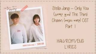 Stella Jang – Only You (그대만 보여) The Third Charm (제3의 매력) OST Part 1 Lyrics