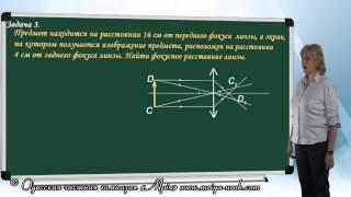Решение задач на формулу линзы(В школе дети часто не очень хорошо разбираются в решении задач из раздела