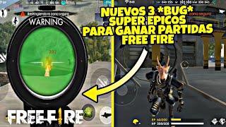 NUEVOS 3 *BUG* SUPER EPICOS PARA GANAR PARTIDAS EN FREE FIRE