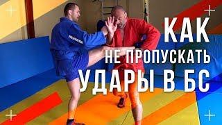 Как не пропускать удары в голову\Боевое самбо для начинающих борцов\Анатолий Волошинов Чемпион мира