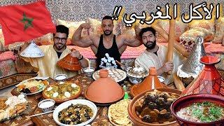 سحور سفرة كاملة من الاكل المغربي 🇲🇦- الكسكس البطبوط البغرير !! |  Best Moroccan Food
