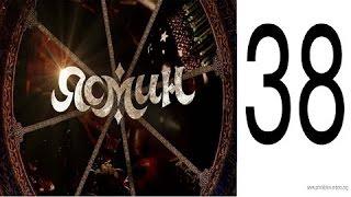 ясмин 38 серия Смотреть сериал 2014 мелодрама, фильм, онлайн