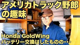 アメリカ長距離トラック運転手の趣味 Honda GoldWing バッテリー交換はしたものの・・・ 【#453 2021-7-23】
