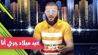 عبدالله الشريف | حلقة 7 | عيد ميلاد جرحي أنا | الموسم الثاني