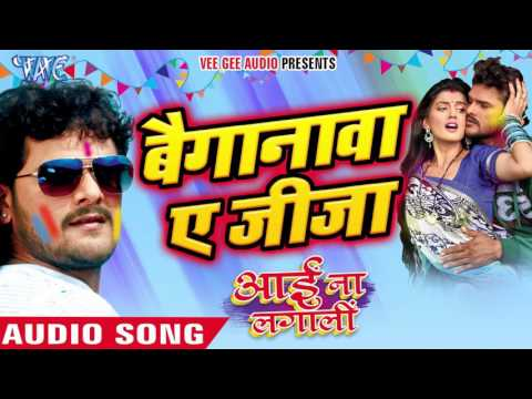 बैगनवा ऐ जीजा | Bhatar Milal Bhola - Aai Na Lagali | Khesari Lal | Bhojpuri Hot Holi Song 2016 new