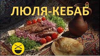 ЛЮЛЯ-КЕБАБ. Как правильно приготовить люля-кебаб