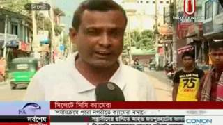 Sylhet CC camera ( সিলেটে সিসি ক্যামেরা স্থাপন )