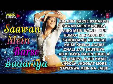 SAAWAN MEIN BARSE - BHOJPURI Kajri AUDIO SONGS JUKEBOX By Saira Bano Faizabadi