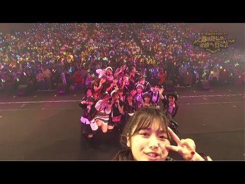 2018年2月10日 SKE48 全国ツアー (新潟テルサ・2公演目)「アイシテラブル!」スペシャルムービー