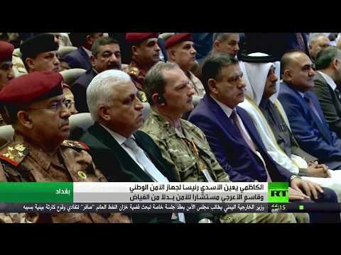 الكاظمي يعين الأسدي رئيسا لجهاز الأمن الوطني  - نشر قبل 14 ساعة