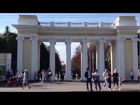 Центральный парк культуры и отдыха им.Горького г. Харьков