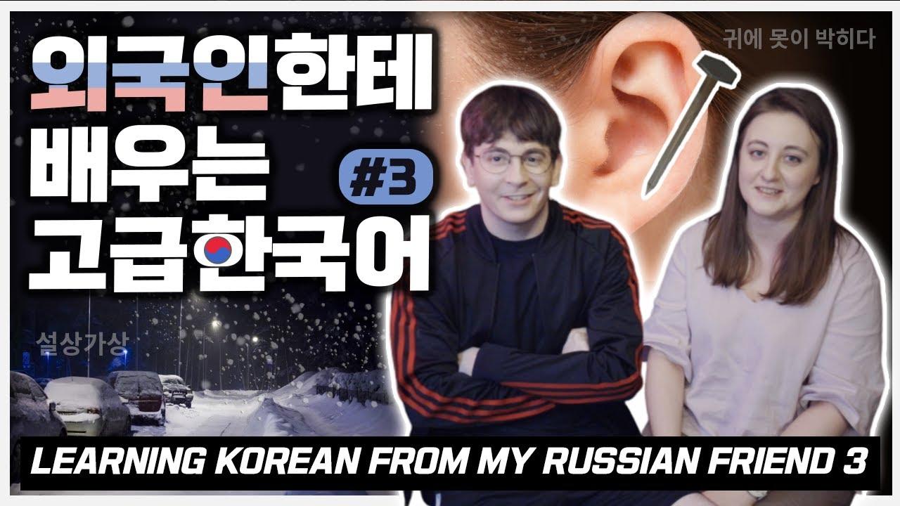 한국어 만렙 러시아인 에바에게 배우는 고급 한국어 수업 3탄 Learning Advanced Korean from my Russian friend PT.3