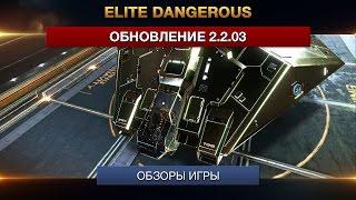 elite Dangerous - Обзор обновления 2.2.03