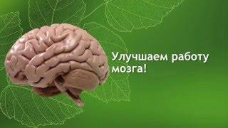 Сибирское здоровье Улучшаем работу мозга!(, 2016-04-29T13:41:46.000Z)