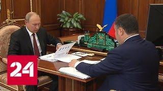 Путин встретился с главой Тверской области Игорем Руденей - Россия 24