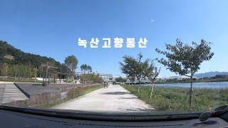 녹산고향동산/부산시 강서구 -stern